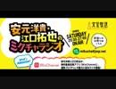 安元洋貴・江口拓也のミクチャラジオ2018年3月25日第51回