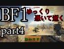 BF1ゆっくり憑いて逝くpart4