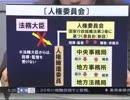 青少年健全育成法案や東京都迷惑防止条例改正案の問題点は人権擁護法案とほぼ同じ