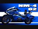 第16位:【近未来】地球防衛バイク  NM-4 02【納車編】 thumbnail
