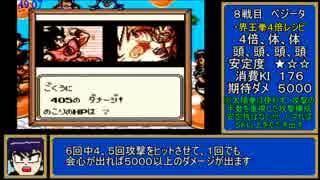【GB】ドラゴンボールZ_悟空飛翔伝_RTA _55:06_part3/3