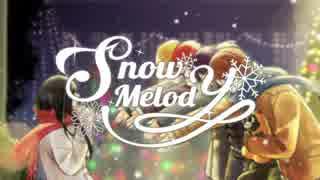 【ニコカラ】Snow melody《浦島坂田船》(On Vocal)±0