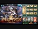 【グラブル】土アプサラス奥義パ(ヘルムヴィーゲ運用) thumbnail