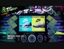 Splatoon2フェスOpening NIKE最新モデルvs人気モデル thumbnail