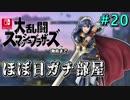 【ほぼ日刊】Switch版発売までスマブラWiiU対戦実況 #20【ルキナ】