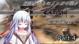 【kenshi】奴隷上がりのメスガキがkenshiの世界を往く Part4【ゆっくり実況】