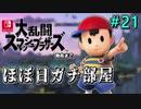 【ほぼ日刊】Switch版発売までスマブラWiiU対戦実況 #21【ネス】