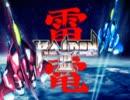 【PS2版】雷電Ⅲ (VERY HARD)【半TAP】