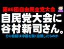 自民党大会に谷村新司さん - その意図は中国を強く意識したものか