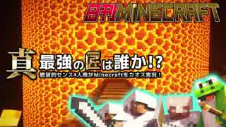 【日刊Minecraft】真・最強の匠は誰か!?絶望的センス4人衆がMinecraftをカオス実況第二十一話!