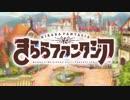 【MAD】「きららファンタジア」×「WE ARE クロスハート! ver. x 7」