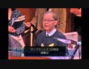 【サンフランシスコ慰安婦像】日系アメリカ人が支持を表明7