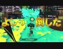 「見よ!ピョンピョンシューター」【Splatoon2実況Part92】