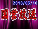 【生放送】国営放送 2018年03月10日放送【