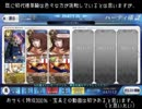 【FGO】復刻SW高難易度:アルトリウム・ハンター 山の翁疑似単騎【宝具2・特攻300%】
