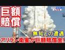 【韓国アリラン衛星が巨額賠償金】 混乱・混乱・大混乱!これが噂の・・・無知との遭遇か!