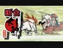 PS4版大神絶景版を4:3で断食クリア part62
