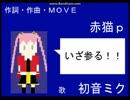 『SEARI』 初音ミク 【赤猫pオリジナル曲】