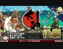 【ゲーム夜話】大神-ゲームゆっくり解説【第27回-後編】