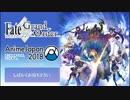 【FGO AJ2018】Fate/Grand Order スペシャルステージ【アニメジャパン2018】