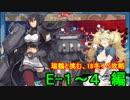 【艦これ】瑞鶴と挑む18冬イベ攻略 E-1~4編【ゆっくり実況】