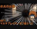 いちたか連合軍のBF1 マルチプレイヤーコラボ2-2【実況プレイ】