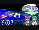 【星のカービィ64】星のきりたん!その7【VOICEROID実況プレイ】