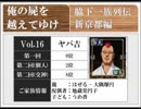 ◆俺の屍を越えてゆけ 実況プレイ◆新京都編 vol.16 : ヤバ吉①