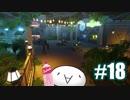 【Planet Coaster】ラグオル遊園地をつくろう!18【ゆっくり実況】