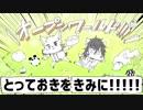 【カスコタ】\オープンワールド!!!/【UTAUカバー+ust配布】