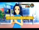 アイドルマスター あずさコミュ マターリパフェ3連発(ランクD)