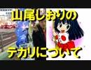 N氏の街宣 山尾しおりのテカリについて20180324(土)h30新宿駅南口街宣きみの会