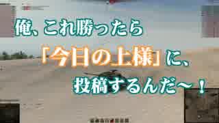 【WoT】 方向音痴のワールドオブタンクス Part45 【ゆっくり実況】