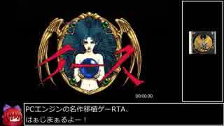 PCエンジン版 イースI・II RTA 2時間54分10秒 Part1/6
