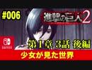 #006【switch版 進撃の巨人2】第1章 第3話「少女が見た世界」後編
