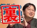 #223裏 岡田斗司夫ゼミ(4.23)