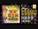 『おどるポンポコリン』客家語版…黃瑋「問題多多」