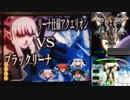 CRF 創聖のアクエリオンSF-TV 合体00回目