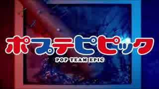 【ポプテピ×東方】BAD TEAM PIPIPPLE!!