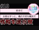 【Doki Doki Literature Club】ギャルゲーで「発狂」#10【ドキドキ文芸部】