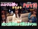 part10【NER×ゆかちー。×やみん×ほなちゃん】ハロプロの曲200曲歌うまで帰れまテン!!