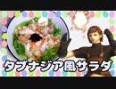 【FF11料理】タブナジア風サラダ作ってみた【Part19】