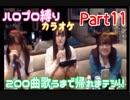 part11【NER×ゆかちー。×やみん×ほなちゃん】ハロプロの曲200曲歌うまで帰れまテン!!