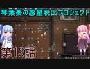 琴葉葵の惑星脱出プロジェクト 第13話【RimWorld実況】