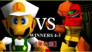 【第六回】64スマブラCPUトナメ実況【WINNERS側準々決勝第三試合】