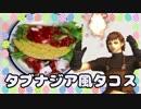 【FF11料理】タブナジア風タコス作ってみた【Part20】