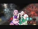 【ダークソウル3】東方火継録 第十三話(後編)【ゆっくり実況】