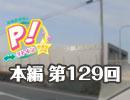 【第129回】高森奈津美のP!ットイン★ラジオ [ゲスト:牧野由依さん]