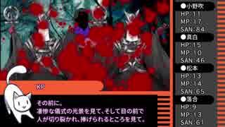 【ゆっくりTRPG】黒い航跡~第六話【大正CoC】