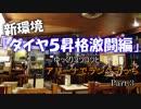 【ドラクエライバルズ】ダイヤ5昇格激闘編-アリーナでランクマっち03【ゆっくり実況】